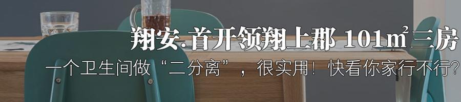 """翔安.首开领翔上郡 101㎡三房,一个卫生间做""""二分离"""",很实用!快看你家行不行?"""