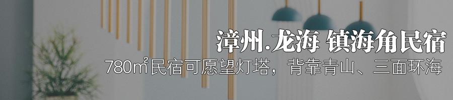 远望灯塔|漳州.龙海90后文艺女青年把一栋780㎡民宅,打造成了整条街最靓的海景名宿